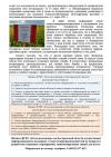 Информ. лист скан 2 1 cf826