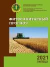 Обложка Прогноз на 2021 год ПРОГНОЗ af769