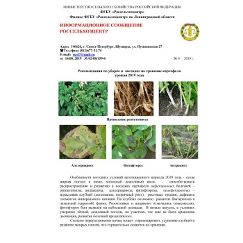 Россельхозцентр Информацион сообщение 4 1 a74f8