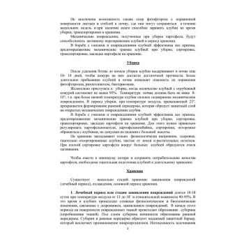 Россельхозцентр Информацион сообщение 4 2 33e4c