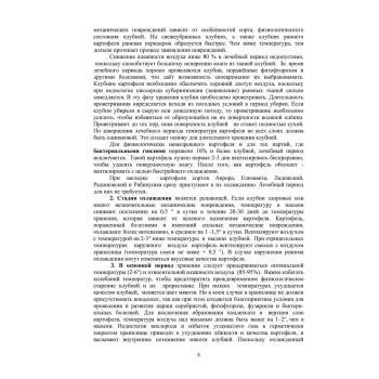 Россельхозцентр Информацион сообщение 4 3 a8b91