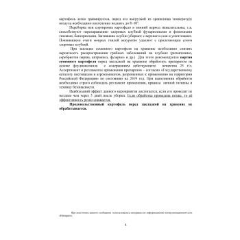 Россельхозцентр Информацион сообщение 4 4 00121