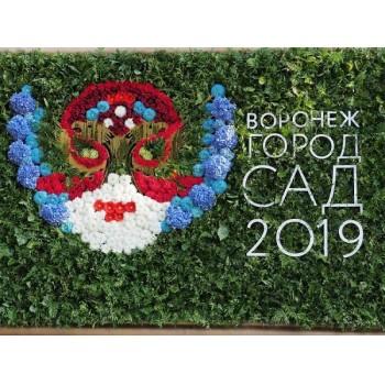 Сад фестиваль 13896