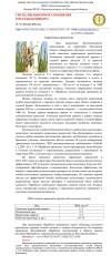 Сигнализационное сообщение 7. Саранчовые вредители 59f76