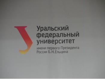 УрФУ 31e41