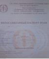 Фитосанитарный паспорт