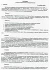 договор на русском 0001 2f4cf