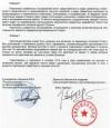 договор на русском 0002 b6a5d
