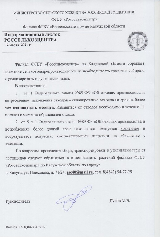 информационный листок по таре 31.03.2021 г. на сайт d1fc8