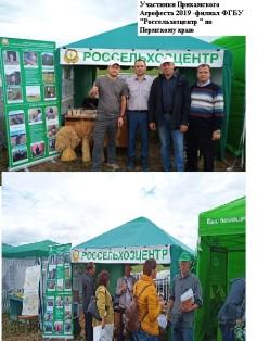 россельхозцентр ef93b