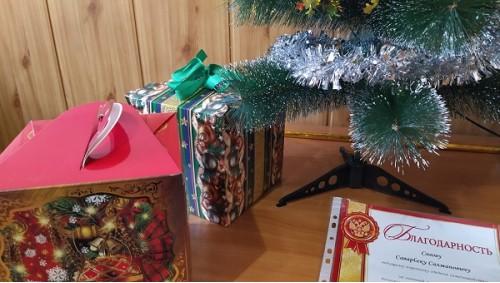 рсц 06 подарки 10df8
