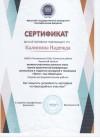 сертификат Калинина 0aae8