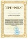 сертификат УФА