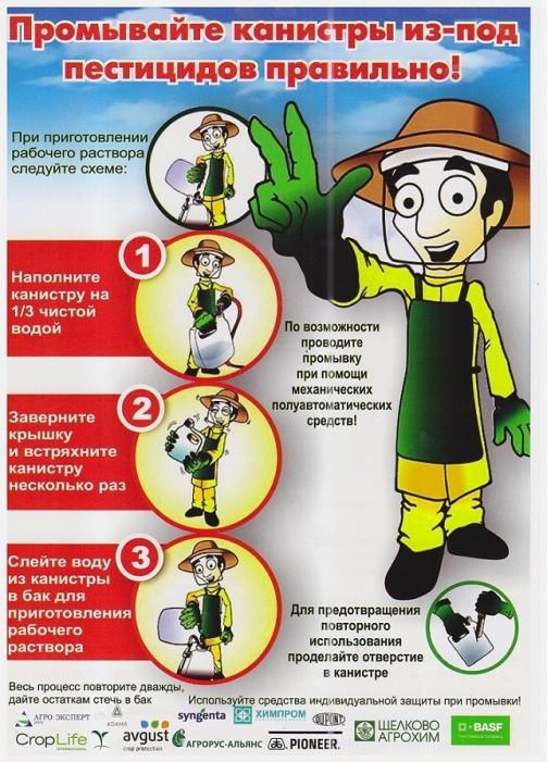 тара пестицидов ac2b7