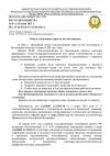 8 Сбор и утилизация тары из под пестицидов page 0001 bbb47