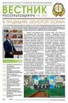 Vestnic-5-2013