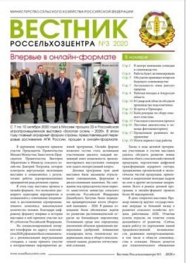 vestnik3 2ab2d