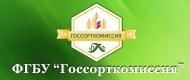 """ФГБУ """"Госсорткомиссия"""""""