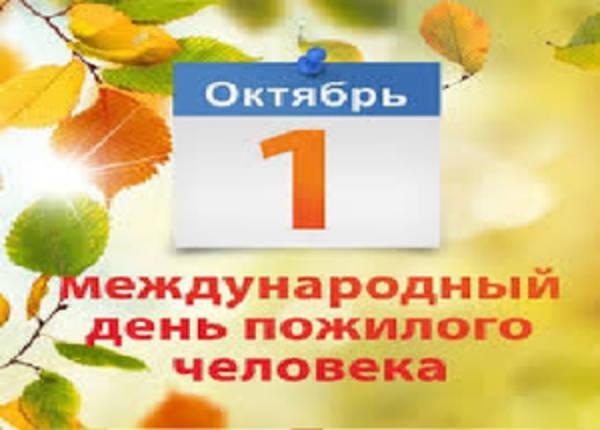 День пожилых людей официальное поздравление официальное