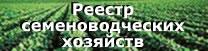 Реестр семеноводческих хозяйств