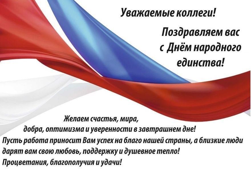 Открытки поздравления с днем народного единства в прозе официальные, прощения