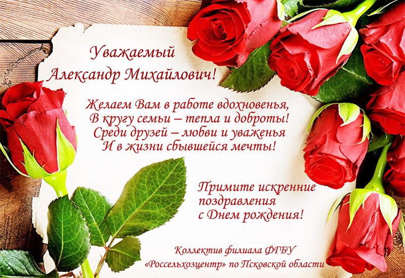 Картинка с днем рождения александра александровича