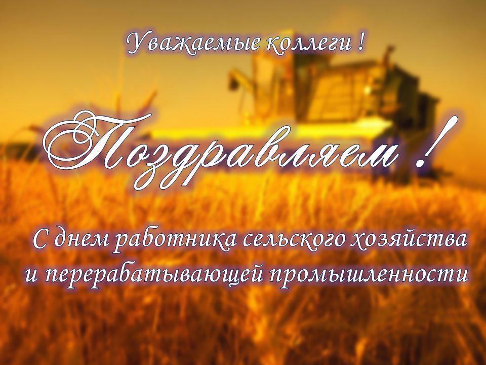 поздравление ко дню сельского работника и перерабатывающей промышленности что