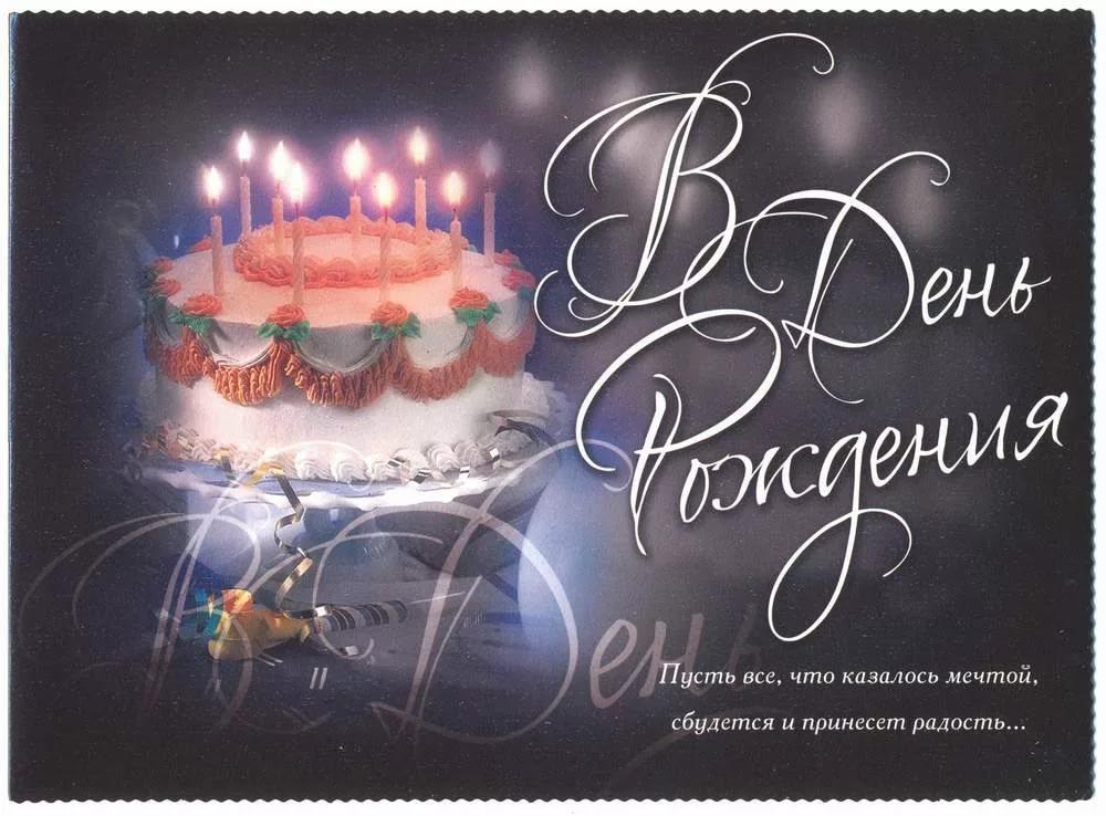С днем рождения в прозе открытки мужчине с днем рождения
