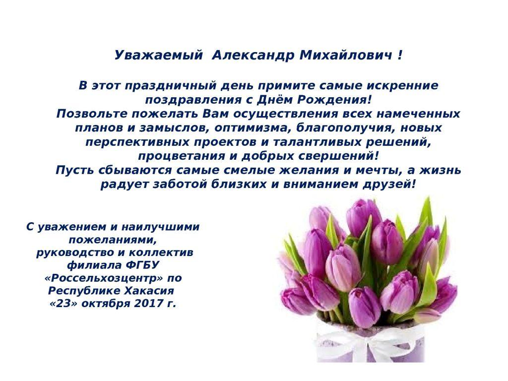Поздравление генеральному с днем рождения от коллектива