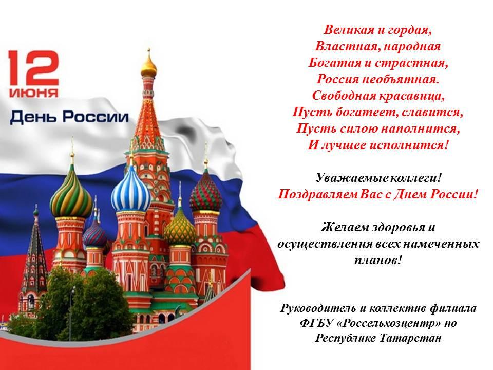 поздравление ко дню независимости россии официальное специалист должен